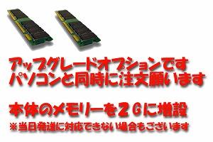 【オプション】★本体アップグレード用 メモリ2Gに増設工賃込★【smtg0401】10P03Dec16