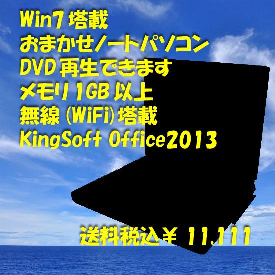 【送料無料】【ノートパソコン】【DVD-ROM】【Win7】★おまかせノートパソコン★【smtg0401】【中古】10P03Dec16