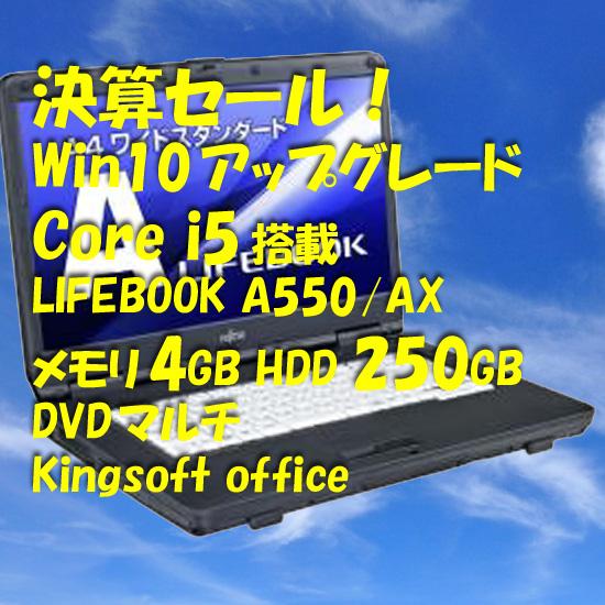 決算SALE【Corei5】【Win10アップグレード】【送料無料】【ノートパソコン】★FMV A550/AX 4.0GB/250GB/DVDマルチ★【smtg0401】【中古】10P03Dec16