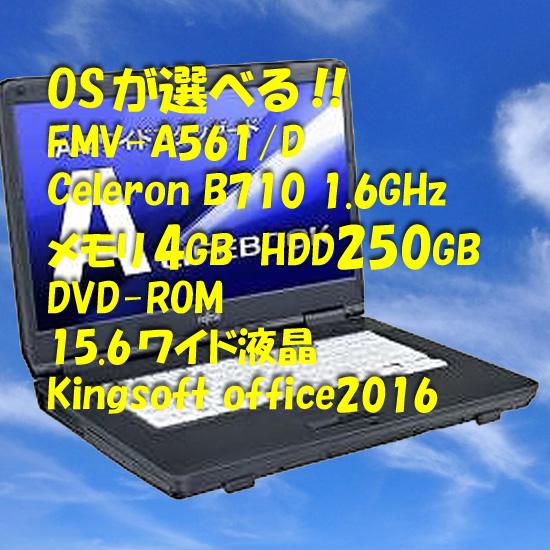 【OSが選べます】【サマーSALE】【送料無料】【ノートパソコン】★FMV A561/D 4.0GB/250GB★【smtg0401】【中古】10P03Dec16