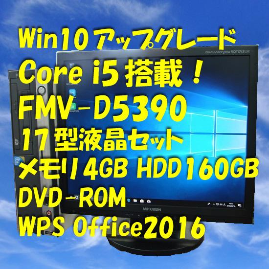 HANA【Win10アップグレード】【Core i5】【富士通FMV-D5390 17型/4GB/160GB/DVD-ROM】【送料無料】【デスクトップパソコン】【あす楽_年中無休】【smtg0401】【中古】10P03Dec16