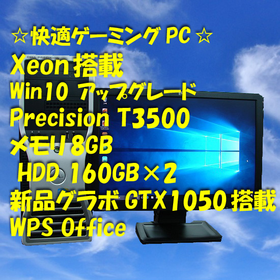 【新品グラボGTX1050増設】【ゲーミングパソコン】【Win10アップグレード】【DELL Precision T3500 20型/8GB/160GB×2】【送料無料】【デスクトップパソコン】【smtg0401】【中古】10P03Dec16