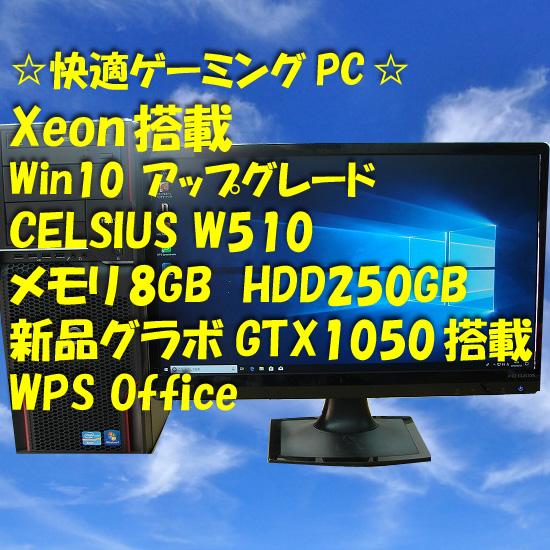 【新品グラボGTX1050増設】【ゲーミングパソコン】【Win10アップグレード】【CELSIUS W510 21.5型/8GB/250GB】【送料無料】【デスクトップパソコン】【smtg0401】【中古】10P03Dec16
