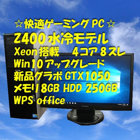 【値下げ】【新品グラボGTX1050増設】【Win10アップグレード】【HP Z400 Workstation 23型/8GB/250GB/DVDマルチ】【送料無料】【デスクトップパソコン】【smtg0401】【中古】10P03Dec16