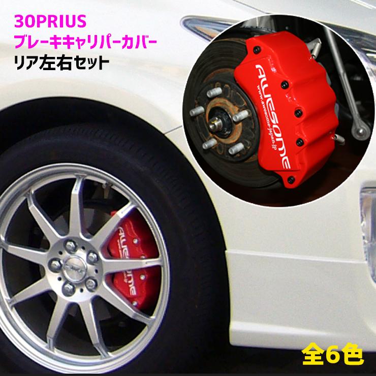 プリウスZVW30前期/後期専用 ブレーキキャリパーカバー(リア左右セット)全6カラー