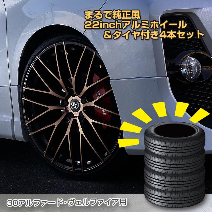 タイヤ付4本セット!まるで純正風 22インチ ホイール22×9.0J+40(114.3)5穴TOYOTA 格安 アルファード ヴェルファイア メッシュ アルミ