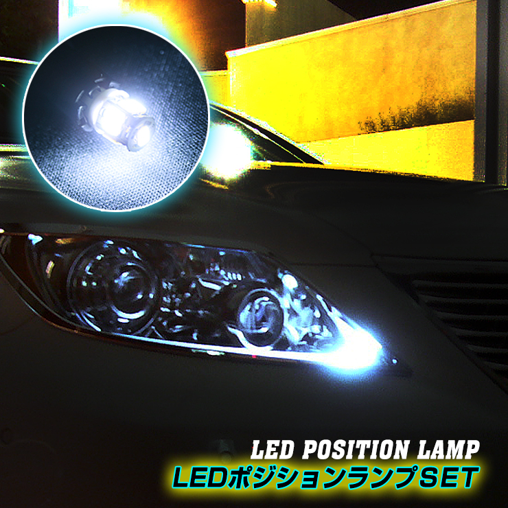 15時までのご注文は即日出荷可能 ダイハツ タント L375S用 LEDポジションランプ LEDライセンスランプ 在庫処分 後退灯02P05Nov16 LEDバックランプ お得な3ヶ所セット ナンバー灯 車幅灯 爆買いセール