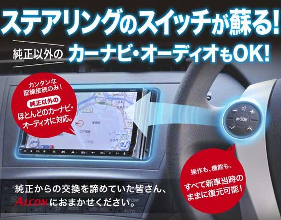 社外ナビ オーディオでもステアリングスイッチが使用可能に ホンダ車用 正規認証品!新規格 ステアリングスイッチ学習リモコン 直営店 赤外線タイプ GAL-HSW03 ALCON ガレイラ 02P05Nov16 Galleyra
