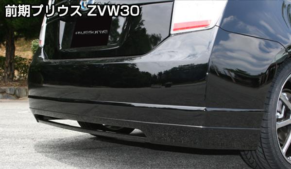 【AWESOME/オーサム】エアロ 前期プリウス(DAA-ZVW30) リアハーフスポイラー (未塗装)02P05Nov16