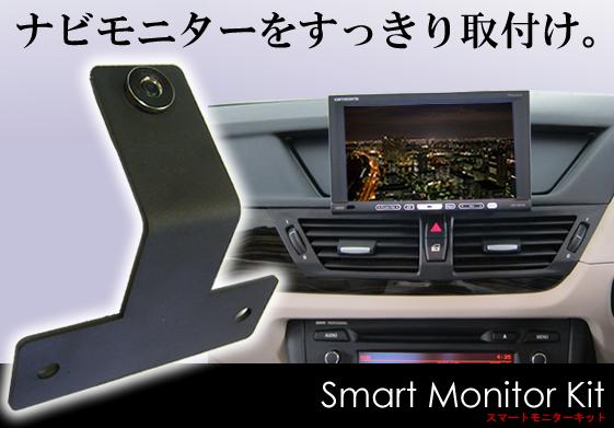 BMW X1 시리즈 E84 스마트 모니터 키트