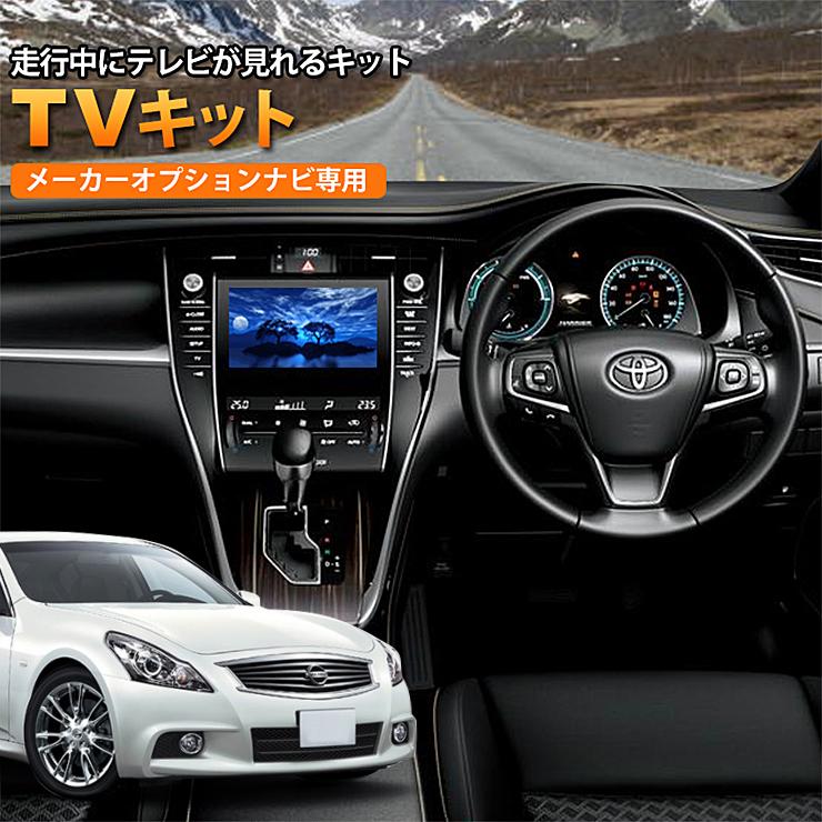 走行中にTVが見れるテレビキット 安心の日本製 日産 V36系 [ギフト/プレゼント/ご褒美] スカイライン H22.01~H28.1 新作通販 メーカーオプションナビ専用走行中にテレビが見れるTVキット テレビキャンセラーNISSAN ニッサン SKYLINE NV36 KV36 テレビキット V36