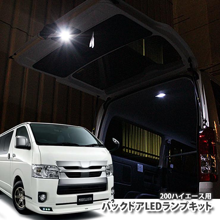 上から明るく照らす 純正風LEDパネル 定番から日本未入荷 トヨタ 安全 200系 ハイエース 4型 5型 6型用バックドア LAMP バックゲート BACKDOOR TOYOTA HIACE 面発光LEDランプ2個タイプ純正パネル使用
