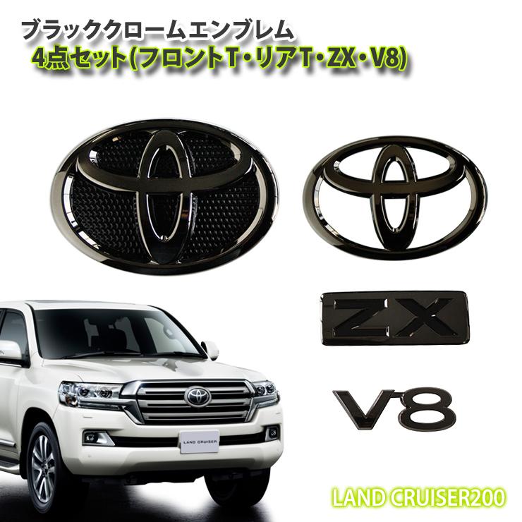 トヨタ ランドクルーザー200用(H27/8~)ブラッククロームエンブレム 4点セット(フロントT・リアT・V8・ZX)LUND CRUISER【一万円以上送料無料対象外】