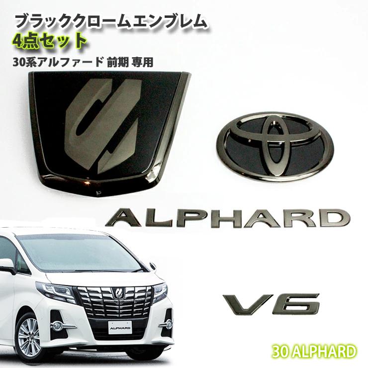 トヨタ 30系アルファード 専用 ブラッククロームエンブレム4点セット(フロントA・リアT・ALPHARD・V6)30アルファード アルファード30 ALPHARD 【AWESOME/オーサム】02P05Nov16
