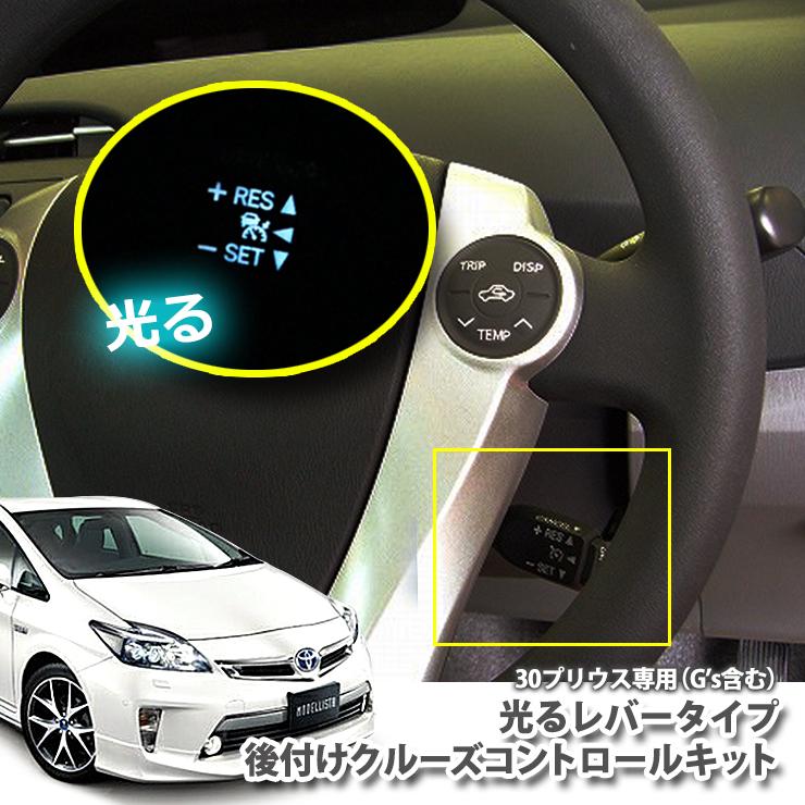 光るレバータイプ! トヨタ プリウス ZVW30 (H21.5~H27.12)G's含む非設定車に後付け! クルーズコントロールキット クルコン オートクルーズ 30プリウス プリウス3002P05Nov16