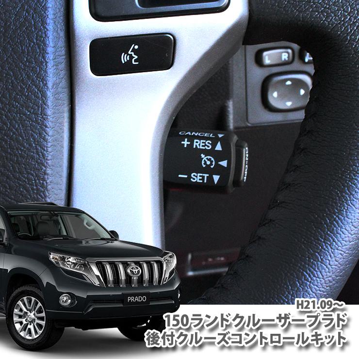 トヨタ ランドクルーザー プラド 150系専用非設定車に後付け! クルーズコントロールキットクルコン オートクルーズ TOYOTA PRADO LANDCRUISER CONTROL