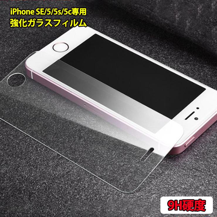 iPhoneSE 期間限定での特別価格 ネコポス便限定 半額 送料無料 iphone5 5s 5cに対応の薄型タッチパネル保護用強化ガラスフィルム 新色 0.26mm保護フィルム ガラス 保護ガラス iPhone5S iPhone5C 液晶保護シート アイフォン 強化ガラスiPhone5 保護フィルム 液晶保護ガラス