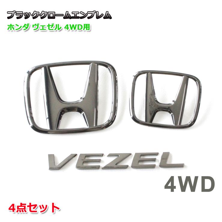 ホンダ ヴェゼル4WD (H25.1~H30.1)用 ブラッククロームエンブレム 4点セット(フロントH・リアH・VEZEL・4WD)【AWESOME/オーサム】