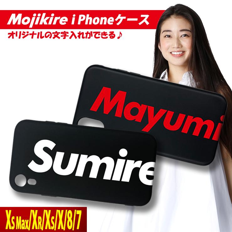 オリジナルの名入れができる iPhoneX MAX XR XS X 8 7専用ケースラッピング無料 アイフォンX 文字切れ名入れ お得クーポン発行中 卸直営 iPhoneXS iPhoneXR 印刷 アイフォンテン ソフトケース アイフォンケース iPhoneケース アイフォン10 iPhone7専用TPU iPhone8 UV印刷 アイフォンカバー