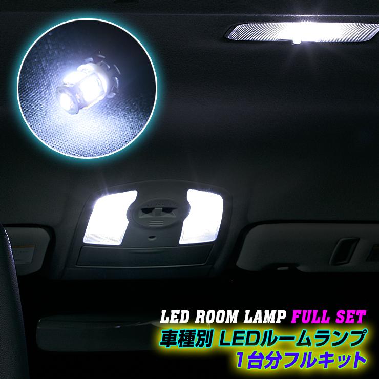ニッサン エルグランド E52系用 室内・室外LEDランプお得な1台分 15点フルキット室内灯・車幅灯・後退灯・ナンバー灯(AWESOME/オーサム)簡単取付キット付き♪02P05Nov16