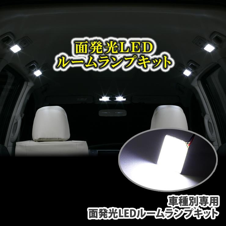 車種別専用設計面発光ルームランプLED7点セットトヨタ プリウスzvw30前期/後期(H21.5~)用AWESOME02P05Nov16