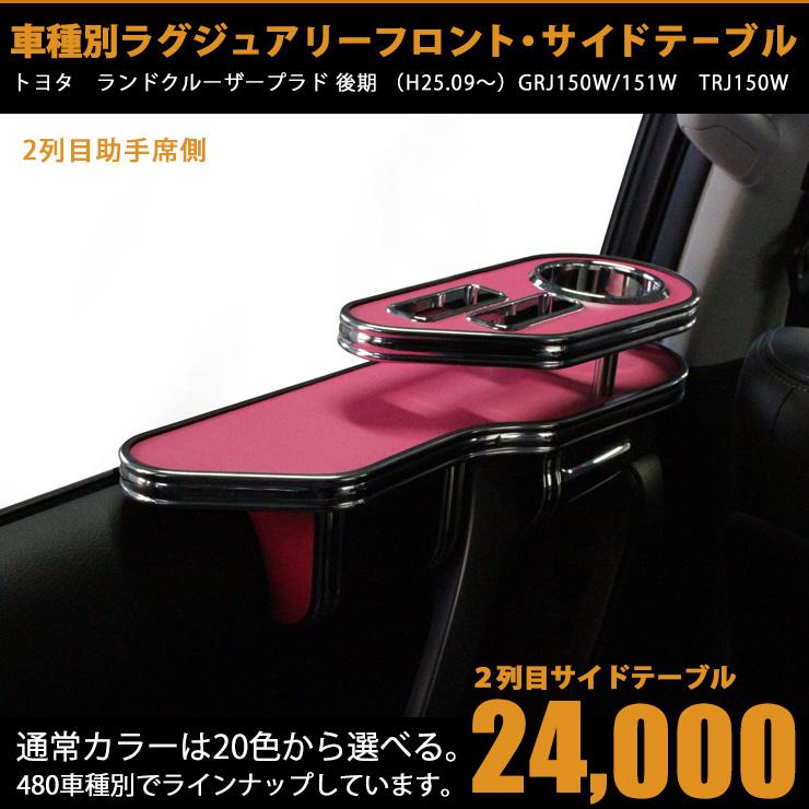 トヨタ ランドクルーザー プラド後期 新型プラド GRJ150W/151W/RJ150W(H25.09~)用2列目助手席側サイドテーブル単品【AWESOME/オーサム】02P05Nov16