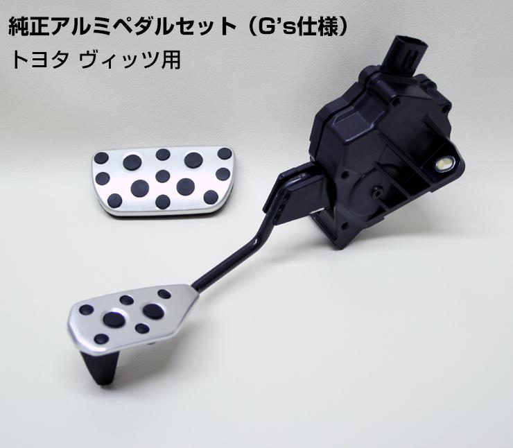【トヨタ純正】G'sアルミペダル トヨタ ヴィッツ 130系 (H22.12~R1.10)専用 アクセルペダル(ASSYタイプ)&ブレーキペダル 2点セット