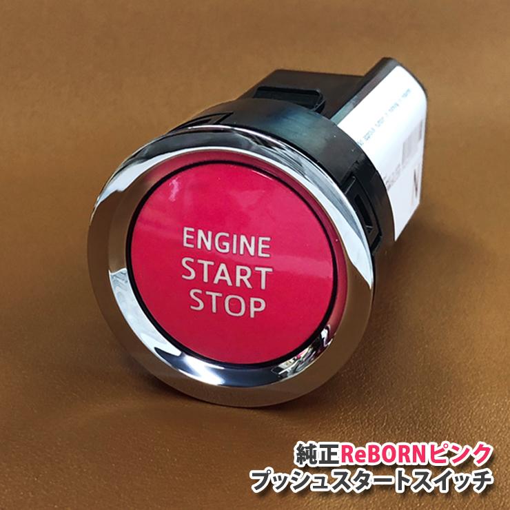 純正プッシュスターターボタン トヨタ純正 ReBORNピンク プッシュスタートスイッチ ENGIN START STOP エンジンスターターボタン LEXUS TOYOTA 本物 マーケット PUSH SWITCH リボーン