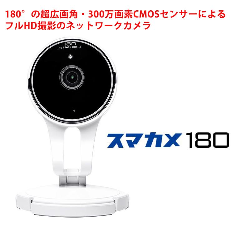 スマカメ180 フルHD撮影のネットワークカメラ スピーカー&マイク内蔵 CS-QV60F ペット監視や防犯カメラにもおすすめ プラネックスコミュ二ケーションズネットワークカメラ