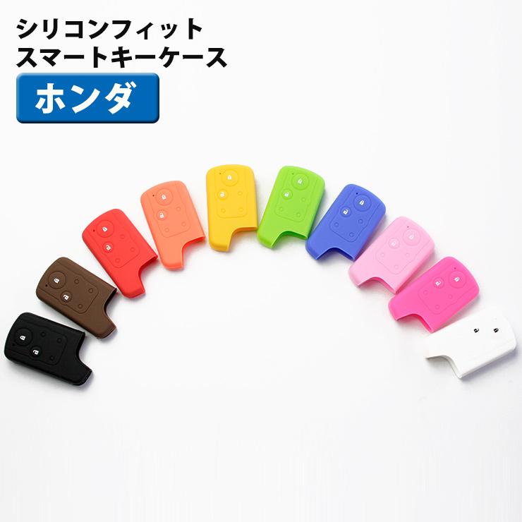 シリコン フィットスマートキーケースシリコンカバー ガード 保護シリコンカバースマートキーにぴったりで手触りもやわらかくて気持いい シリコンフィットスマートキーケース ホンダEタイプ 全10色 シリコンカバー 人気の定番 ホンダ オデッセイ 保護 フィット キーケース ぴったり インサイト アコード エリシオン キーカバー ステップワゴン 人気ブランド