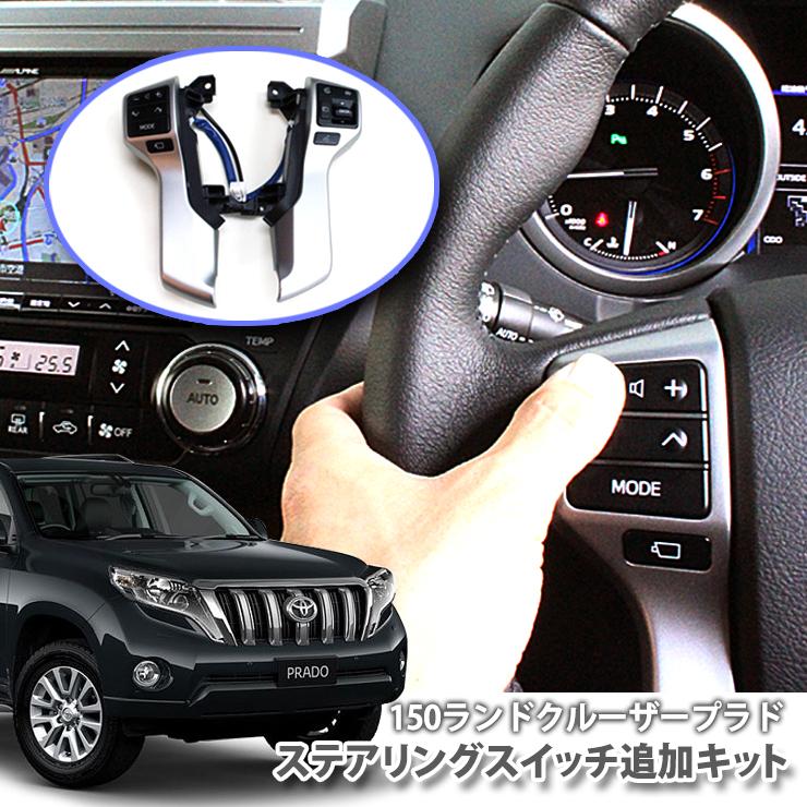 トヨタ ランドクルーザープラド 150系 (H21.09~H29.10) 用 ステアリングスイッチ追加キット オーディオ操作がステアリングボタンで可能に!【AWESOME/オーサム】