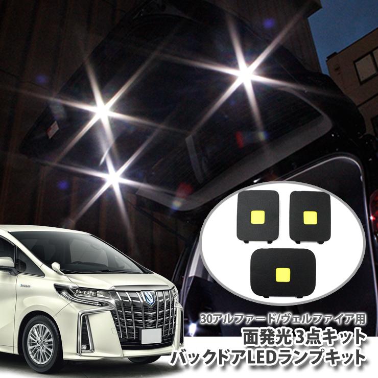 トヨタ 30アルファード/ヴェルファイア用バックドア(バックゲート)LEDランプ3点セット純正パネル使用 バックゲート 面発光LED使用 TOYOTA ALPHARD VELLFIRE BACKDOOR