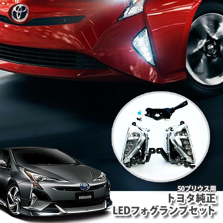 【トヨタ純正】トヨタ 50プリウス 純正LEDフロントフォグランプセット02P05Nov16