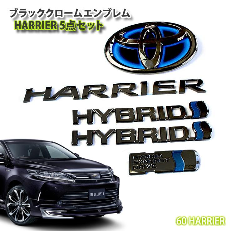 トヨタ 60ハリアー ハイブリッド車 専用5点セット(リアT・HARRIER・シナジードライブ・HYBRID×2)ブラッククロームエンブレム【AWESOME/オーサム】