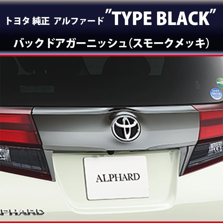 【トヨタ純正】バックドアガーニッシュ30アルファード タイプブラック 30ALPHARD TYPE BLACK 【送料無料対象外】