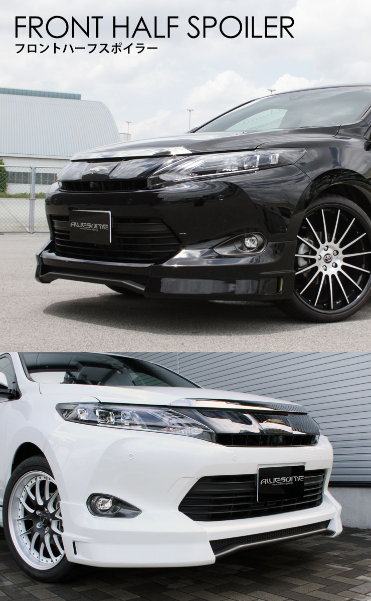 AWESOME awesome Aero set Toyota Harrier ZSU60/65 hayfaerospoiler 3-piece kit new front half spoiler, side steps, rear half spoiler ( unpainted ) 60 Harrier / Harrier / 60 series