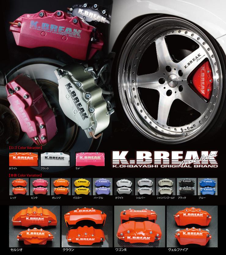 フーガ キャリパーカバー K-BREAK ケイブレイクケーブレイク 前後セット ファーストレーベル【1万円以上送料無料対象外】02P05Nov16