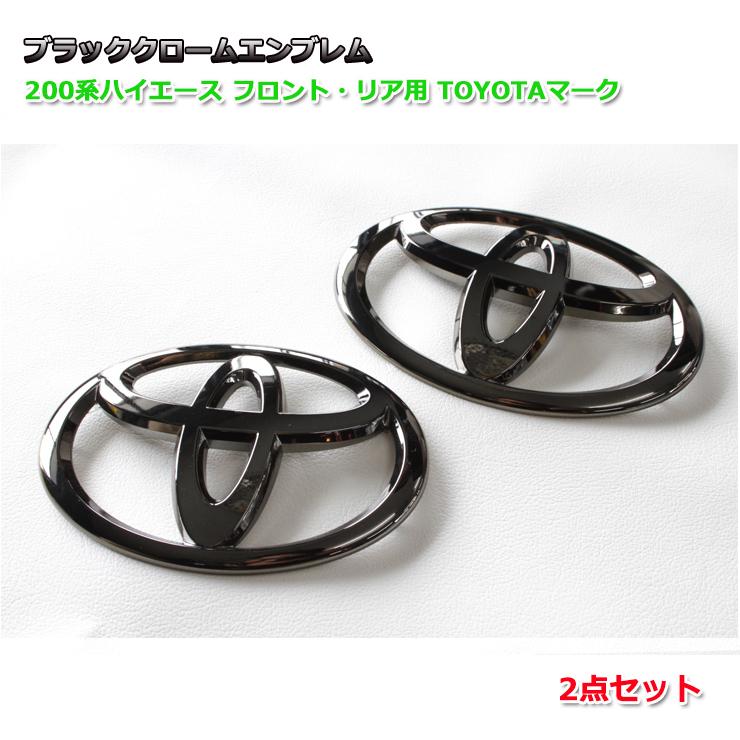 トヨタ 200系ハイエース/レジアスエース(標準ボディ)4型(5型)用 ブラッククロームエンブレムのフロント・リアTOYOTAマーク2点(フロントT・リアT) 【AWESOME/オーサム】