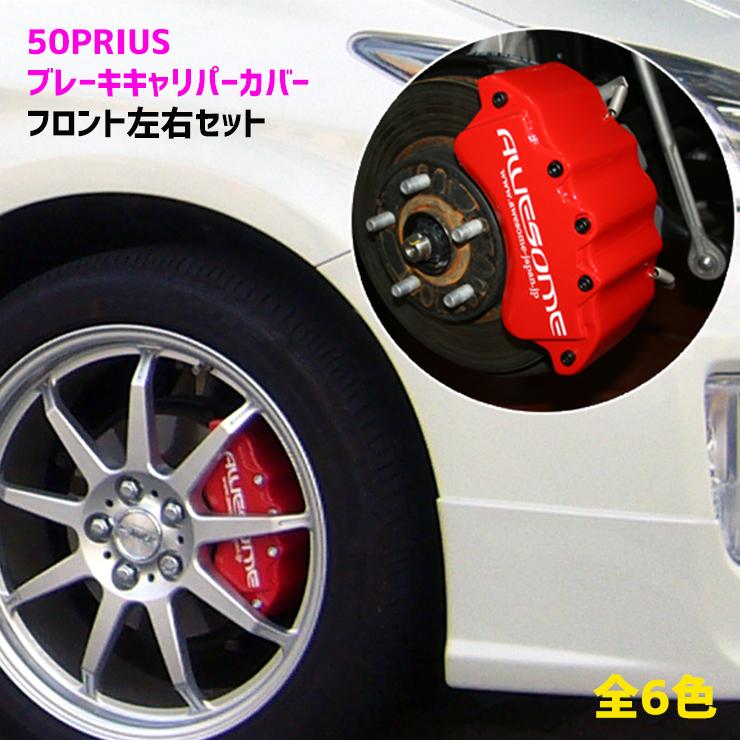 プリウス ZVW50/ZVW55専用 ブレーキキャリパーカバー(フロント左右セット)全6カラー 50プリウス