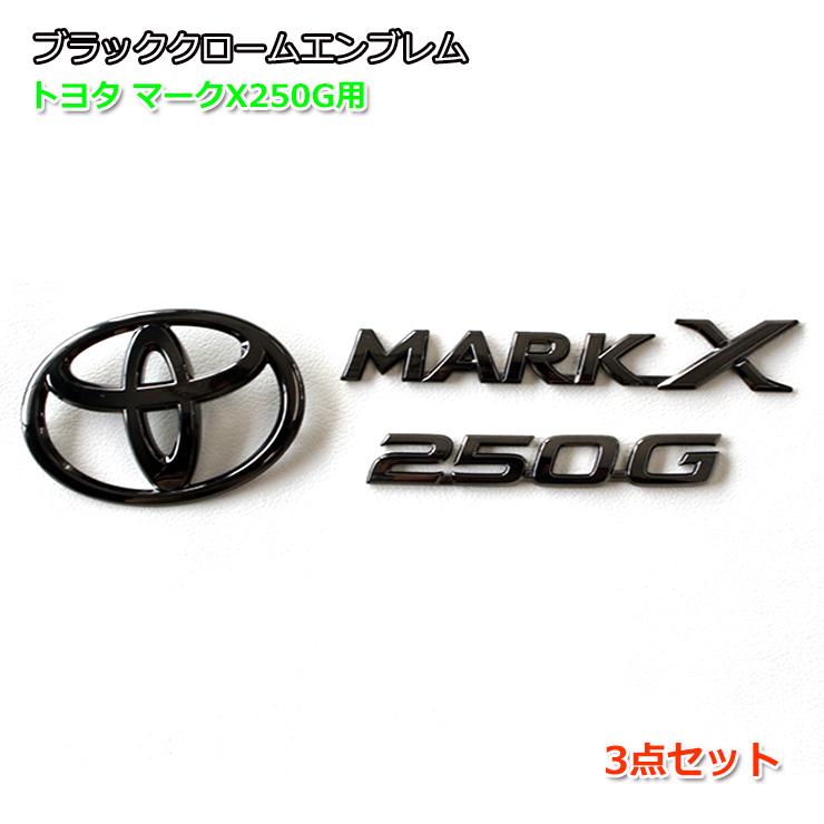 トヨタ マークX 250G専用ブラッククロームトランクエンブレム3点セット【AWESOME/オーサム】■スワロフスキーデコレーションエンブレムもお選び頂けます■02P05Nov16