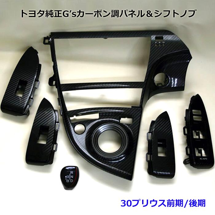 プリウス ZVW30 前期&後期専用 豪華8点セットトヨタ純正 G'sカーボン調パネル7点&シフトノブ02P05Nov16