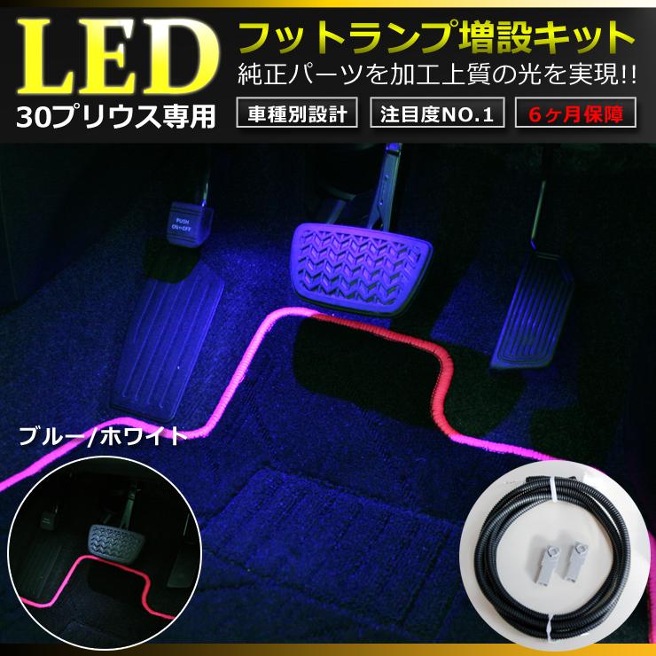 出群 30プリウス前期 後期用LEDフットランプ増設キットLED 室内灯 フットランプ ルームランプ プリウス ZVW30 前期 後期 オーサム 選べる2色 AWESOME 02P05Nov16 トレンド ブルー フットランプ増設キット 室内ホワイト LED