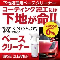 クロノス ベースクリーナー 上品 送料無料 XNOS 洗車用 ワックス 水アカ防止 コーティング 激安通販販売 クリーニング カーケア02P05Nov16