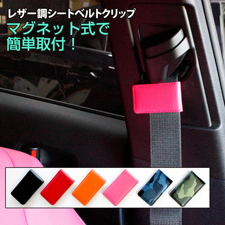 シートベルトの締め付けや圧迫感を抑えるシートベルト調整器 レザー調で高級感抜群 大規模セール 驚きの値段で レザー調 シートベルトクリップ 全6色 マグネット式で簡単取付 シートベルト オーサム パッド AWESOME クリップ シートベルトパッド ストッパー