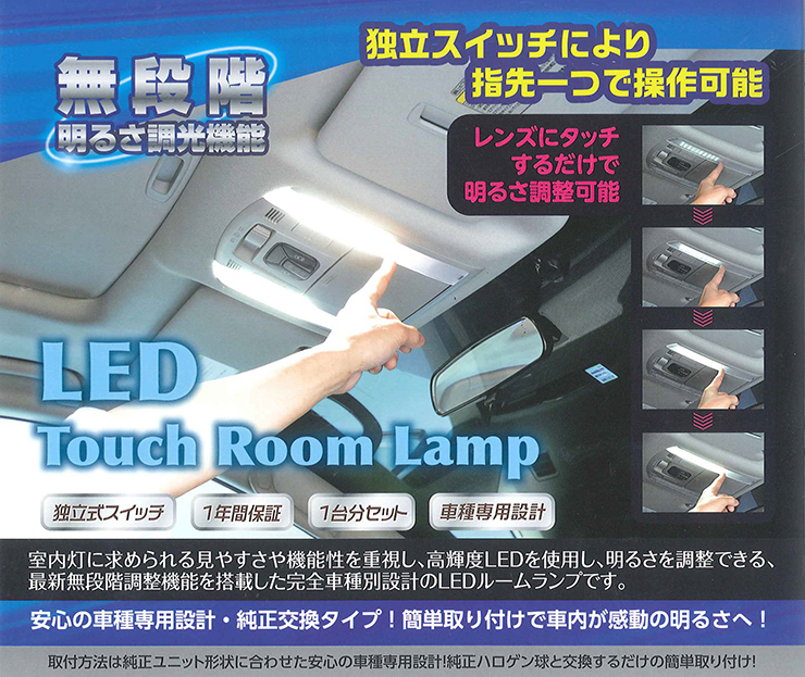 LED TOUCH ROOM LAMP アルファード/ヴェルファイア 30系専用re;make(リメイク) LEDタッチルームランプ指先一つで操作可能!最新無段階調整機能を搭載!!02P05Nov16