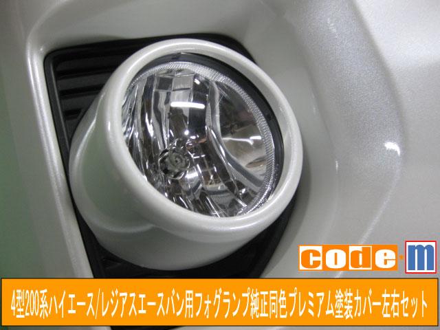 4型ハイエース/レジアスエースバン用フォグランプ純正同色カバー【送料無料対象外】