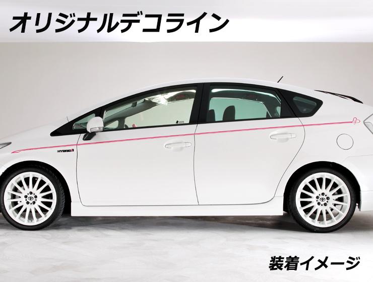 プリウス オリジナルデコライン(デコラインタイプ)ピンストライプ 左右セット車のボディに♪デザイン&カラーが選べる♪AWESOME/オーサム デコライン デコレーション【一万円以上送料無料対象外】02P05Nov16