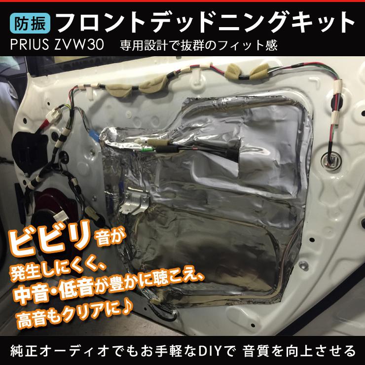 【AWESOME/オーサム】トヨタ 30プリウス(DAA-ZVW30)専用 フロントドアデッドニングキット 防振キット02P05Nov16