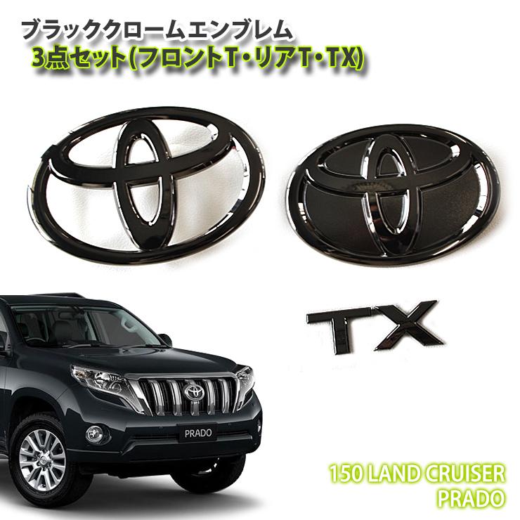 トヨタ ランドクルーザープラド用 ブラッククロームエンブレム 3点セット(フロントT・リアT・TX)【AWESOME/オーサム】