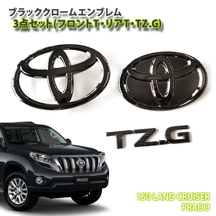 トヨタ ランドクルーザープラド GRJ150/TRJ150用 ブラッククロームエンブレム 3点セット(フロントT・リアT・TZG)【AWESOME/オーサム】